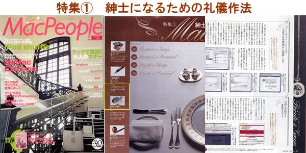 2007年4月号 MacPeople 特集� 紳士になるための礼儀作法でエポス懐中時計が掲載されました