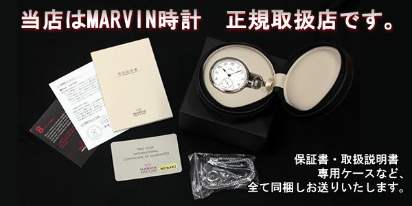 正美堂時計店はMARVIN時計正規取扱店です。