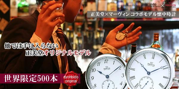 チェ・ゲバラが愛したブランド時計