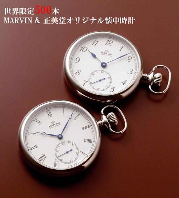 正美堂×マーヴィン オリジナル懐中時計