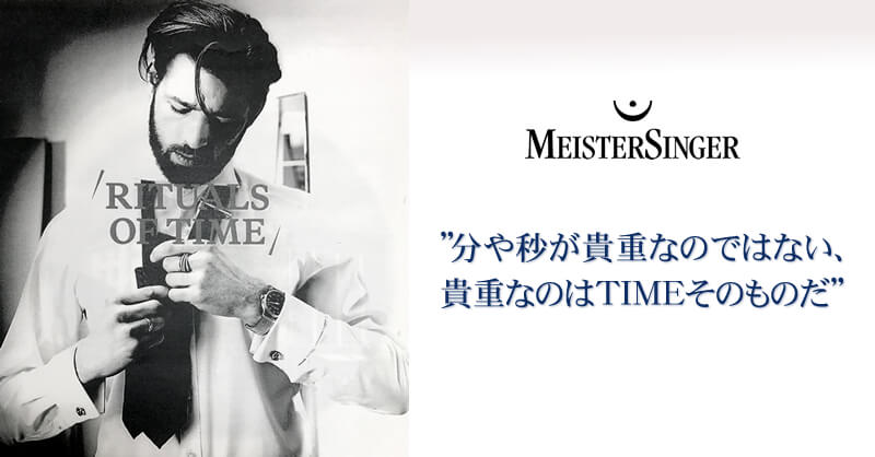 懐中時計 マイスタージンガー(meister singer) 分や秒が貴重なのではない、貴重なのはTIMEそのものだ