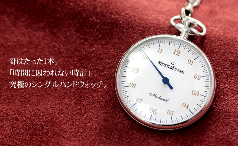 たった一本の針。時間に囚われない時計。究極のシングルハンドウォッチ マイスタージンガー