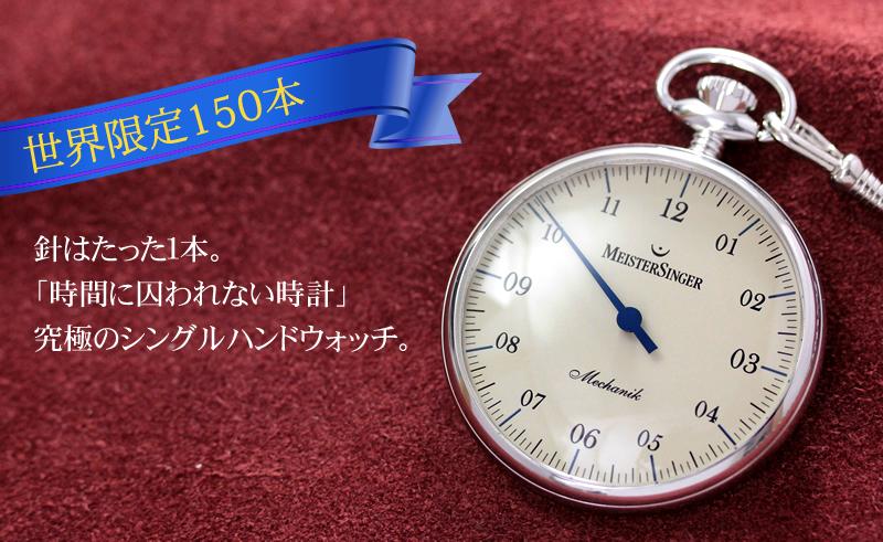 世界限定150本の懐中時計 マイスタージンガー(meister singer)