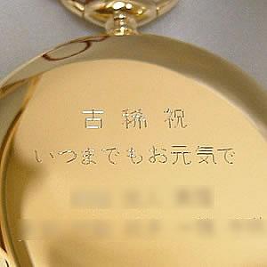 アエロ 懐中時計 文字入れ刻印