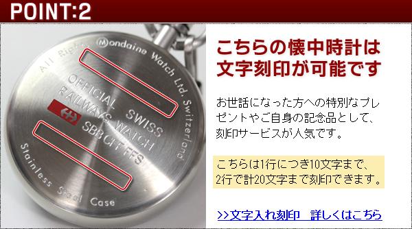 懐中時計にオリジナル文字刻印が可能です