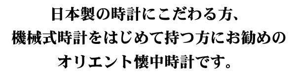 メイドインジャパンの懐中時計