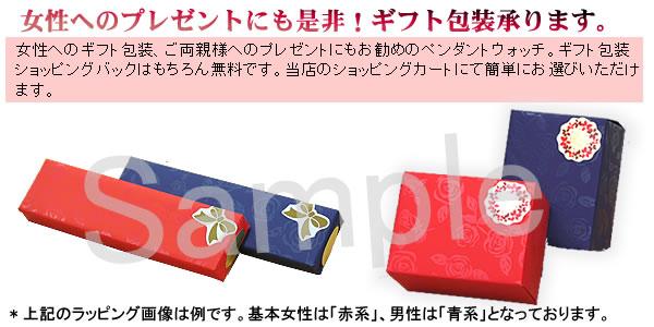 女性へのプレゼントのギフト包装は無料で承ります。