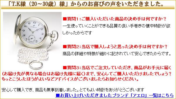 懐中時計をお買い上げいただいた客様の声