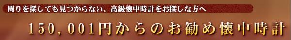 100,000円までの懐中時計