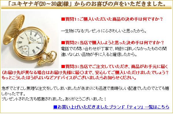 懐中時計をお買い上げいただいた客様の声 3
