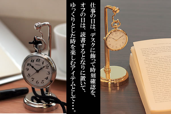 懐中時計専用スタンド