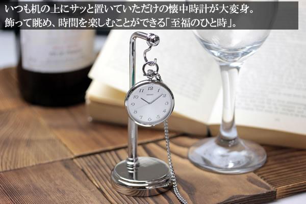 懐中時計を眺め、楽しむスタイル