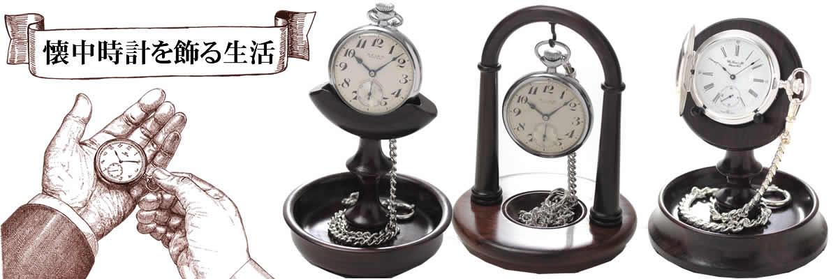 懐中時計用専用スタンド