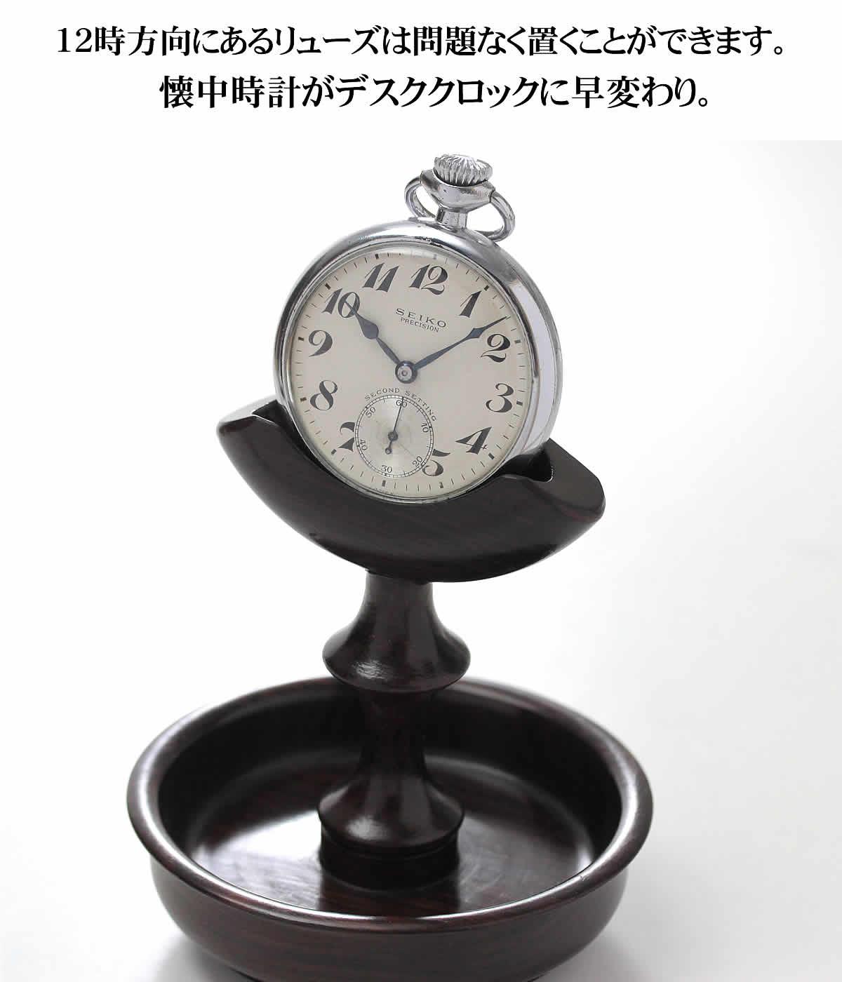 置型懐中時計用スタンド