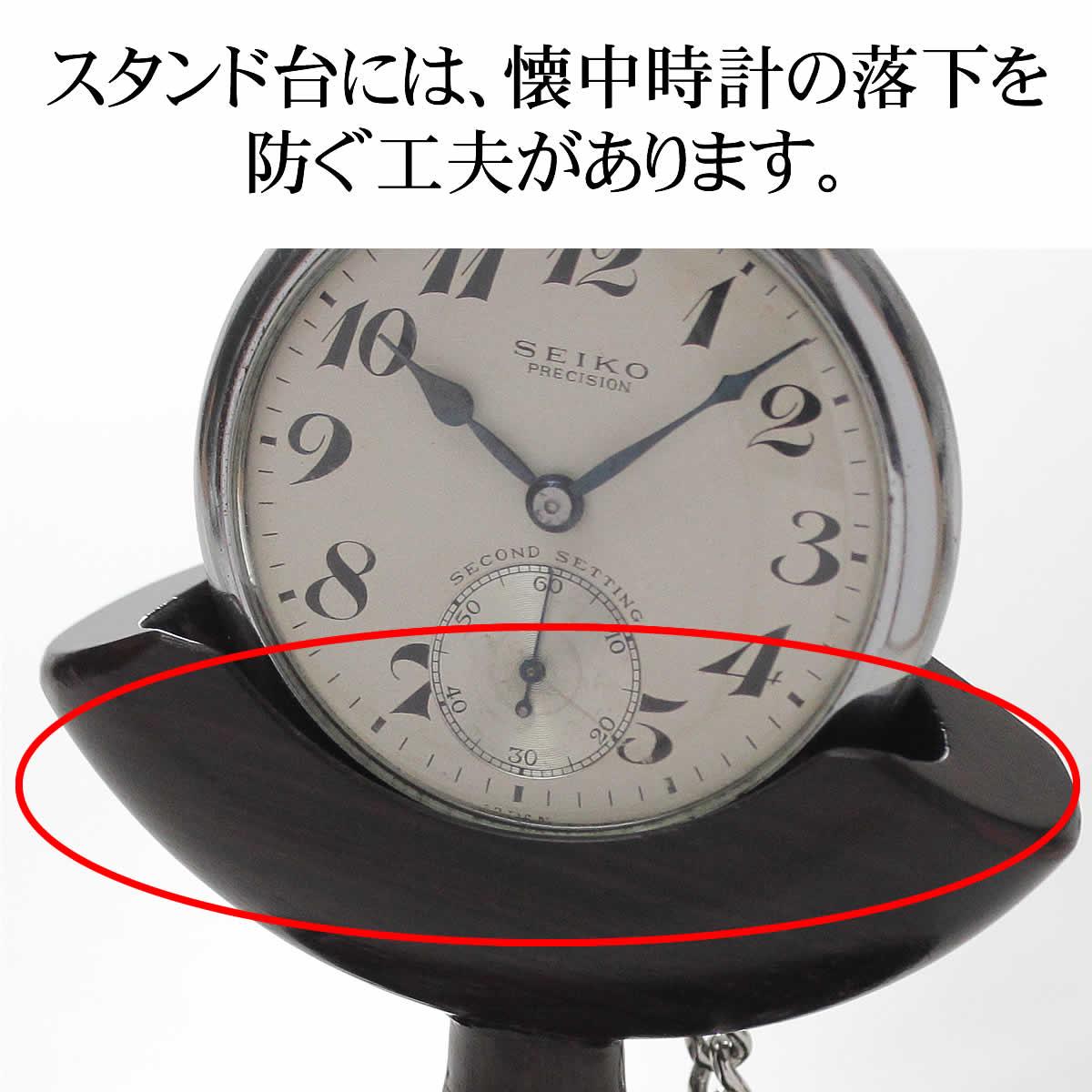 スタンド台には、懐中時計の落下を防ぐ工夫があります。