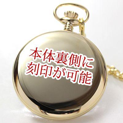 刻印が可能な懐中時計 記念品やプレゼントにおすすめです 名入れ可能