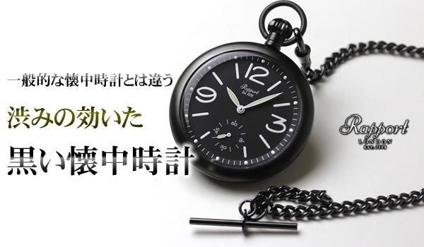 懐中時計 ラポート pw35