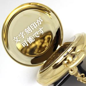 文字刻印が可能な懐中時計
