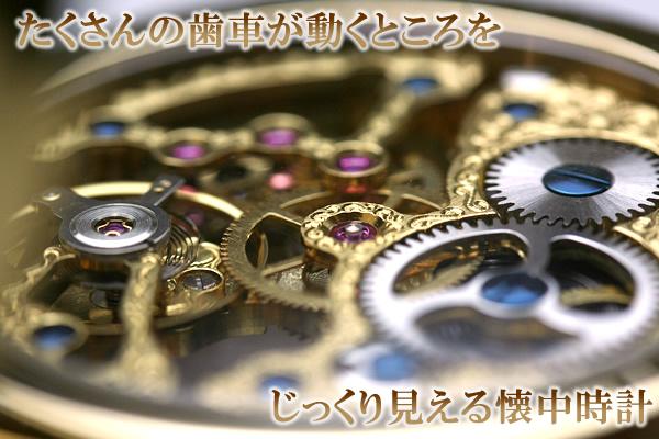 たくさんの歯車が動く所をじっくり見える懐中時計