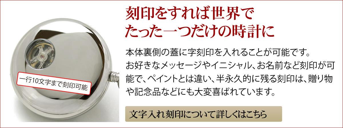 刻印をすれば世界でたった一つだけの時計に 記念品にも大変喜ばれています