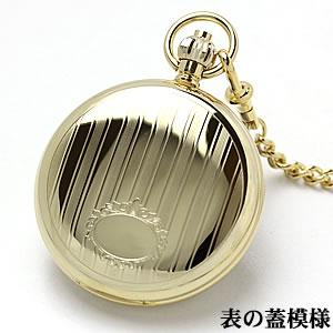 ラポート懐中時計 表蓋模様