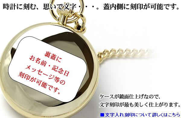 懐中時計に文字入れ刻印が可能です。