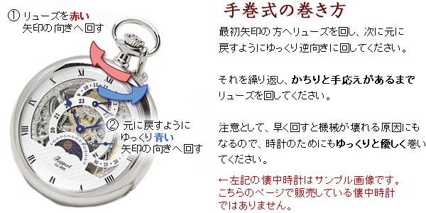 手巻き式懐中時計の操作方法