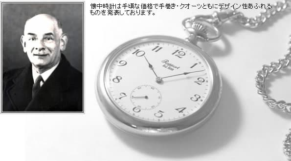 リーズナブルで、豊富な種類のラポート懐中時計