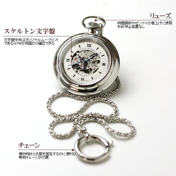 レビュートーメン懐中時計 詳細
