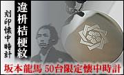 50本限定 坂本龍馬家紋刻印懐中時計