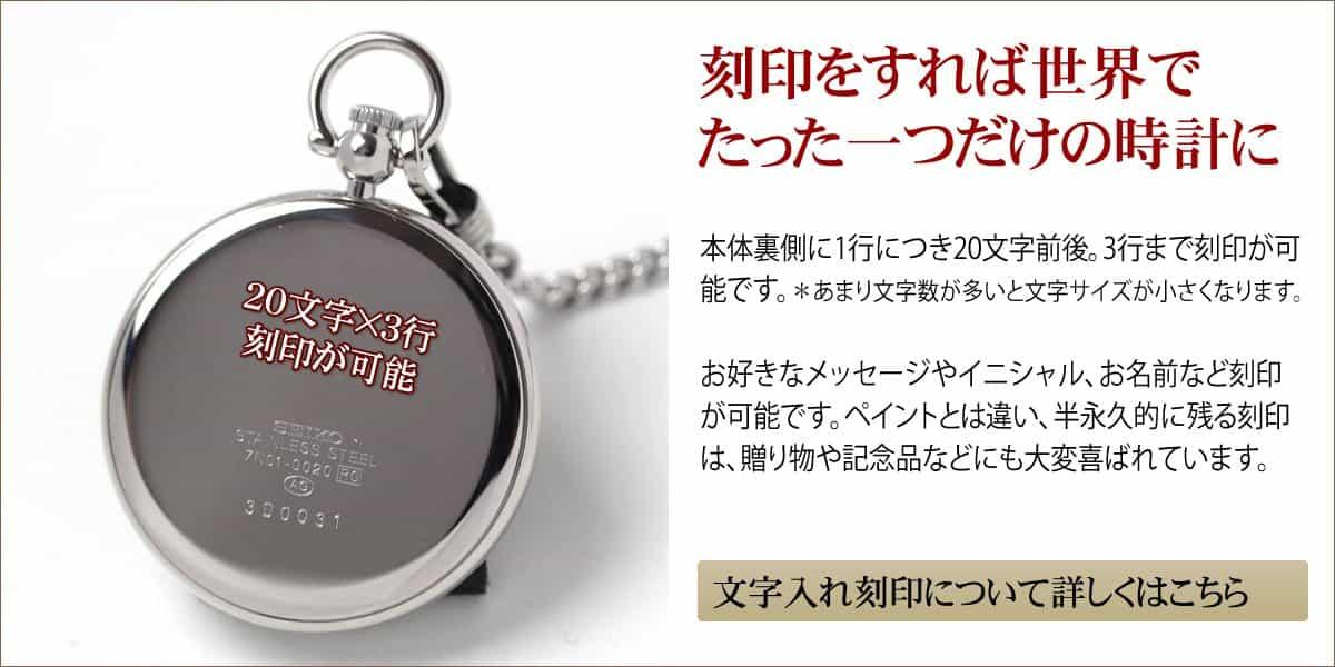 刻印をすれば世界でたった一つだけの時計に。本体裏に刻印が可能な商品です