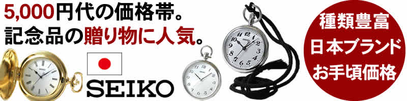 セイコー懐中時計 SEIKO