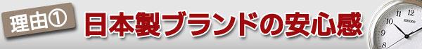 日本製ブランドの安心感