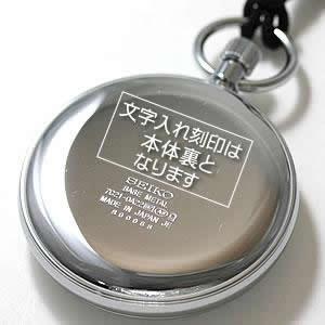 SEIKO鉄道時計 裏面