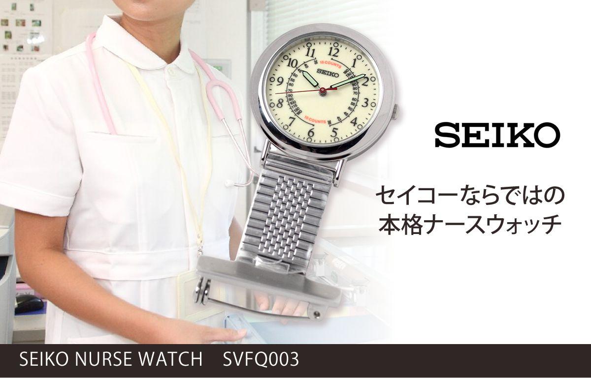 svfq003 セイコー SEIKO 本格的なナースウォッチ