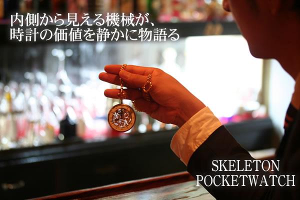 ムーブメントを見て楽しむ、スケルトン懐中時計