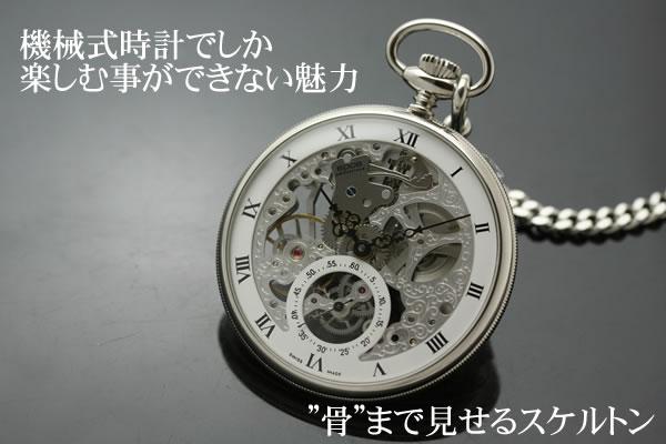 骨まで見える、スケルトン懐中時計