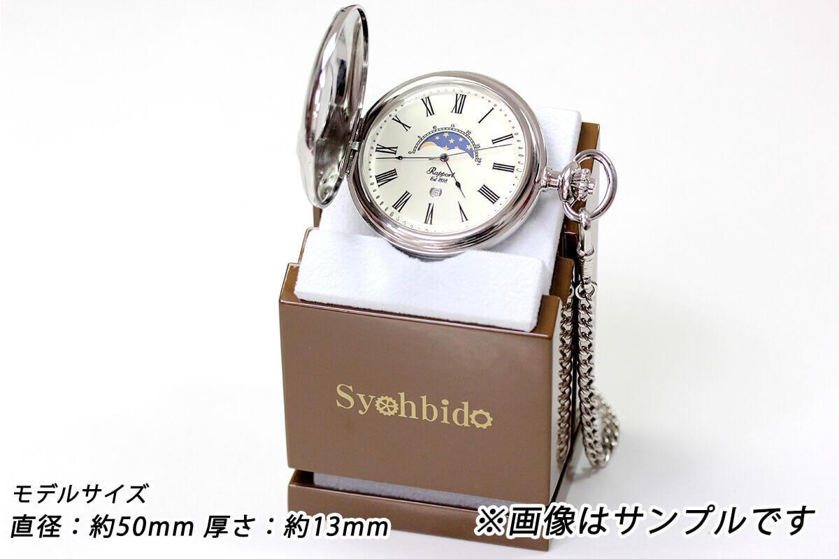 懐中時計を置いたときのイメージ rapport pw81