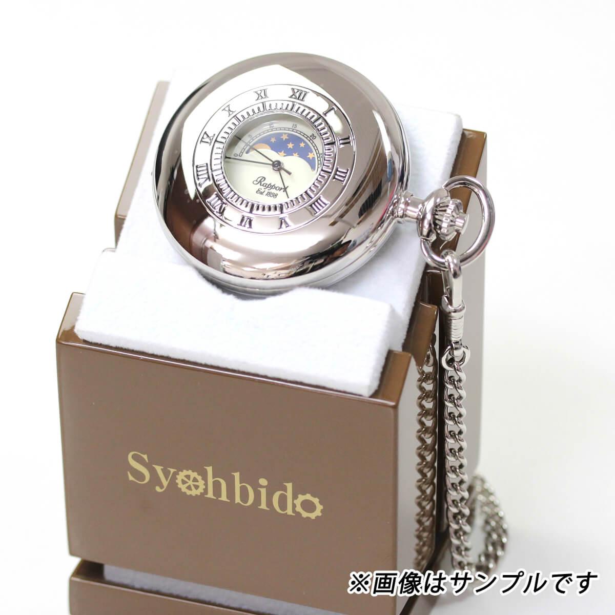 懐中時計を立てかけておくだけで便利