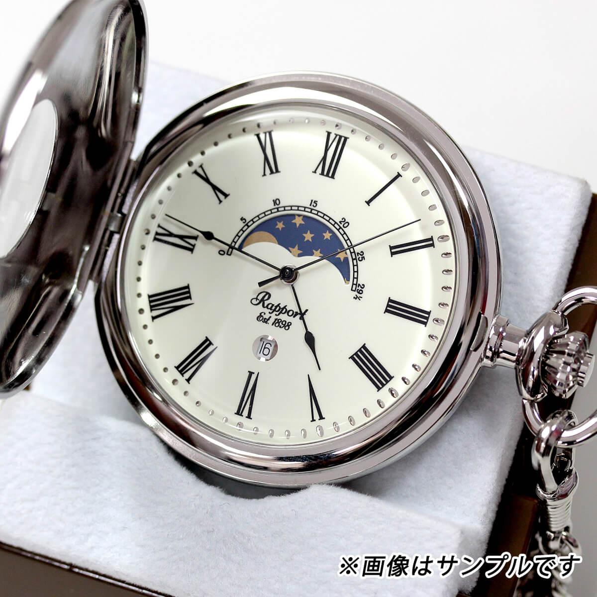 懐中時計を置いたイメージ rapport pw81