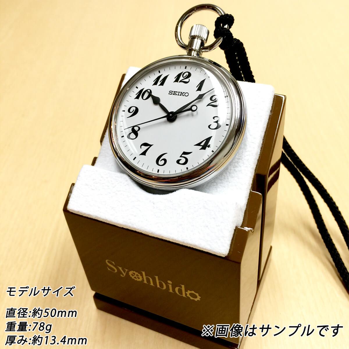 懐中時計を置いたイメージ セイコー seiko 鉄道時計 SVBR003