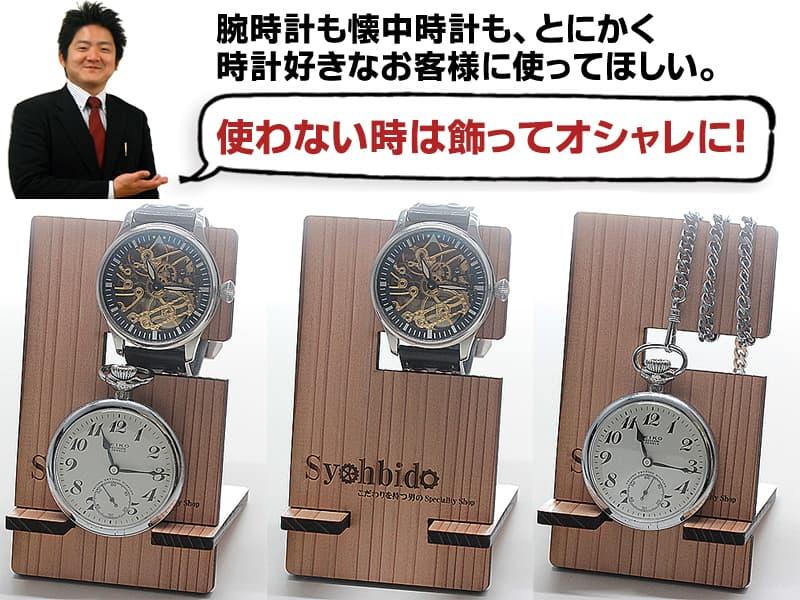 腕時計 懐中時計 専用スタンド