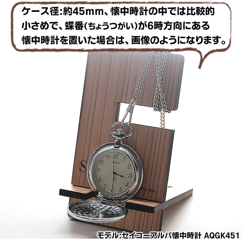 セイコーアルバ懐中時計とオリジナルスタンド