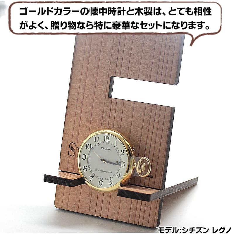 贈り物におすすめの懐中時計