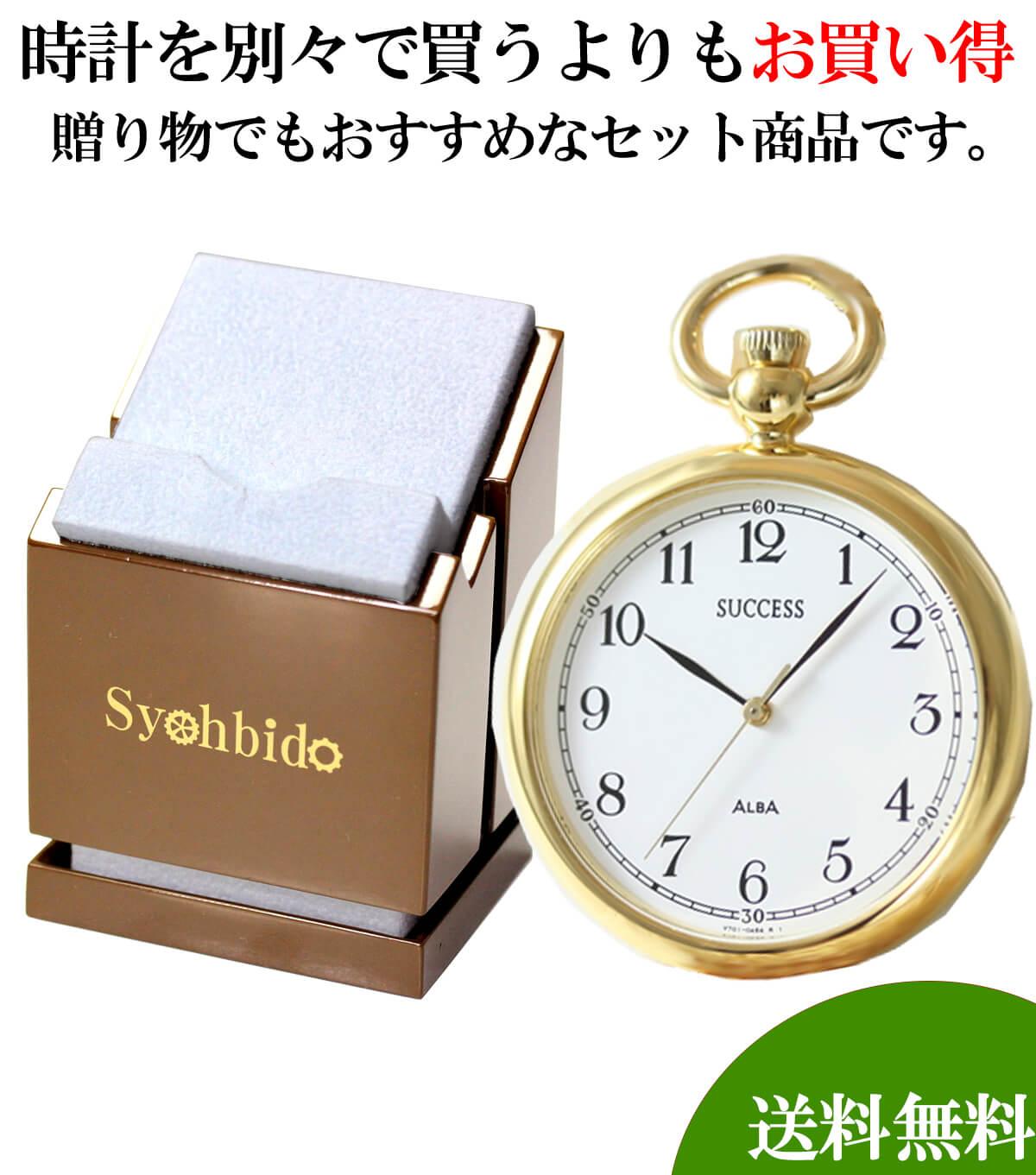懐中時計と懐中時計専用スタンドのセット