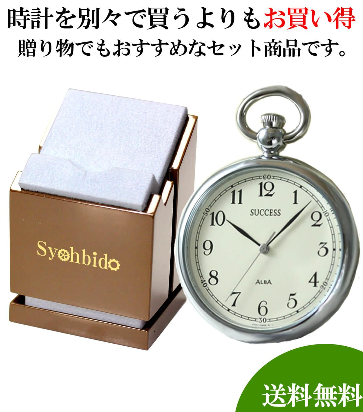 懐中時計と懐中時計専用スタンドのセット aabt063