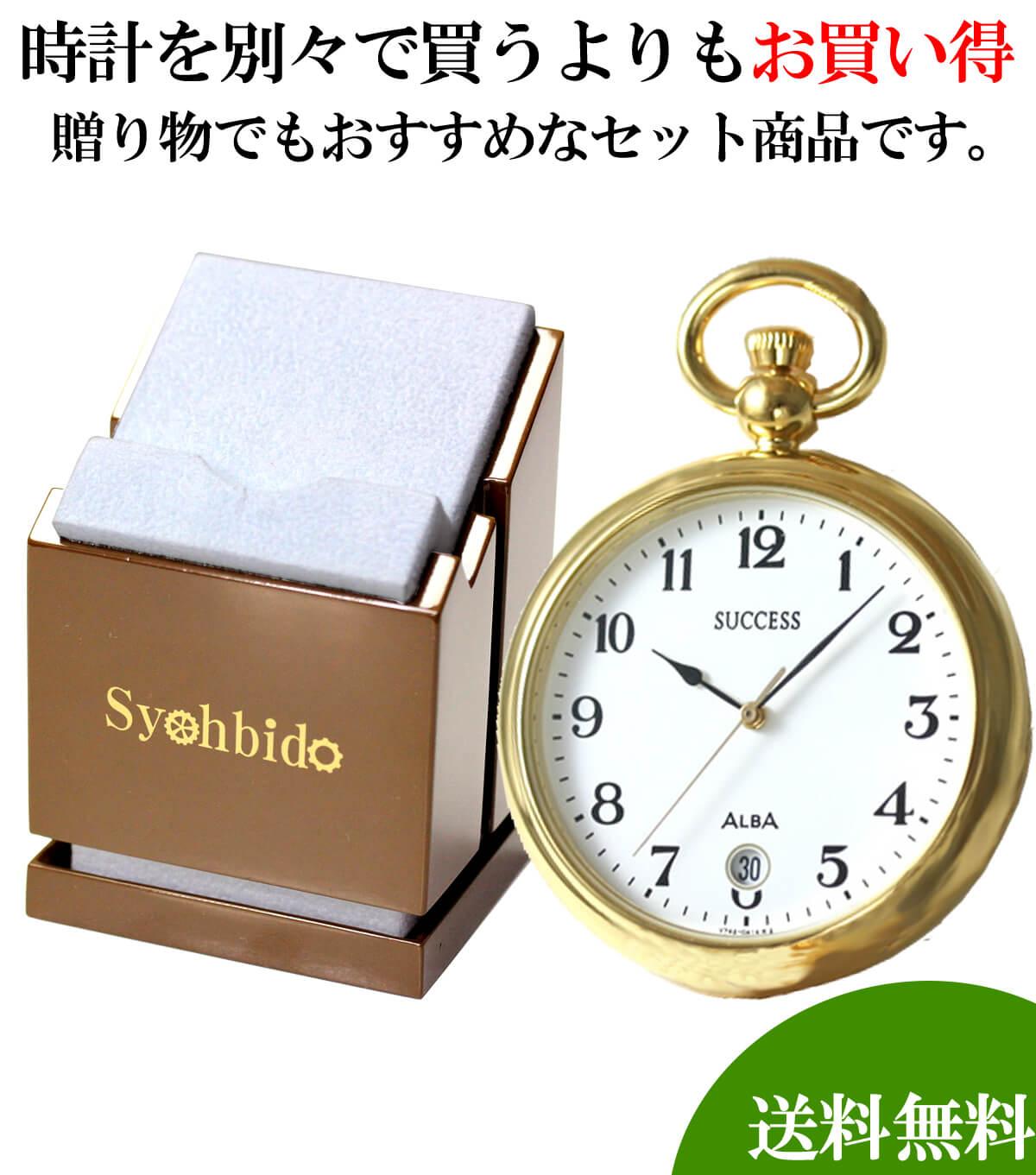 懐中時計と懐中時計専用スタンドのセット aabu004