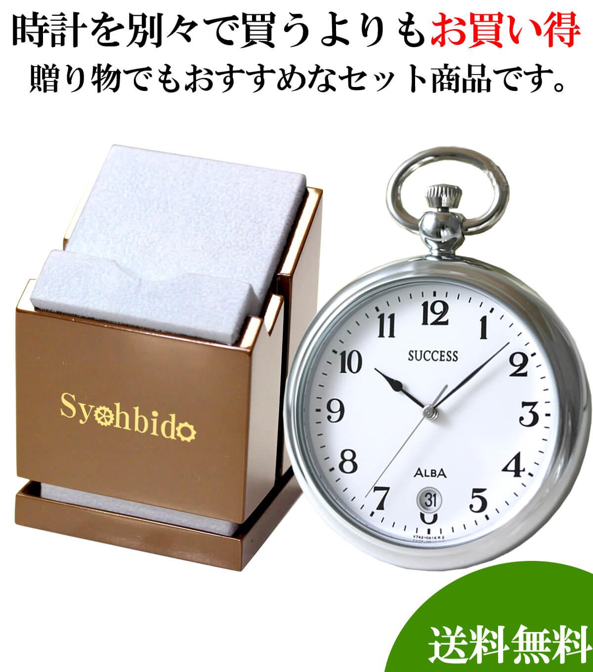 懐中時計と懐中時計専用スタンドのセット aabu005