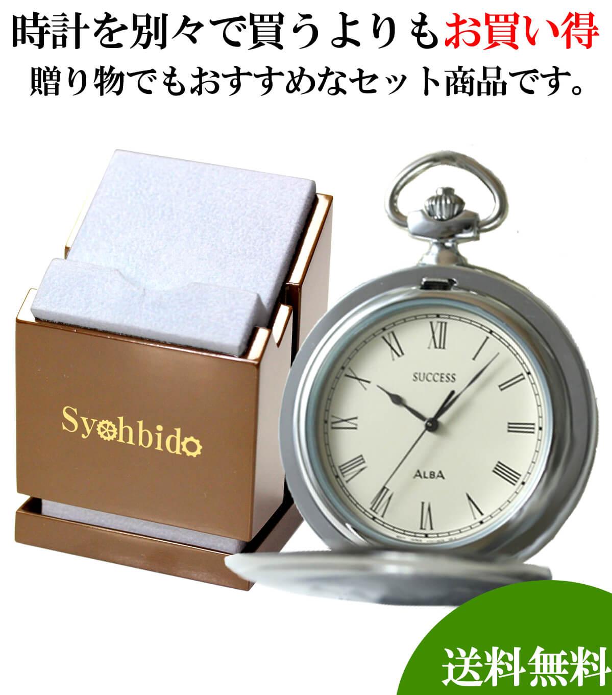 懐中時計と懐中時計専用スタンドのセット aabw141