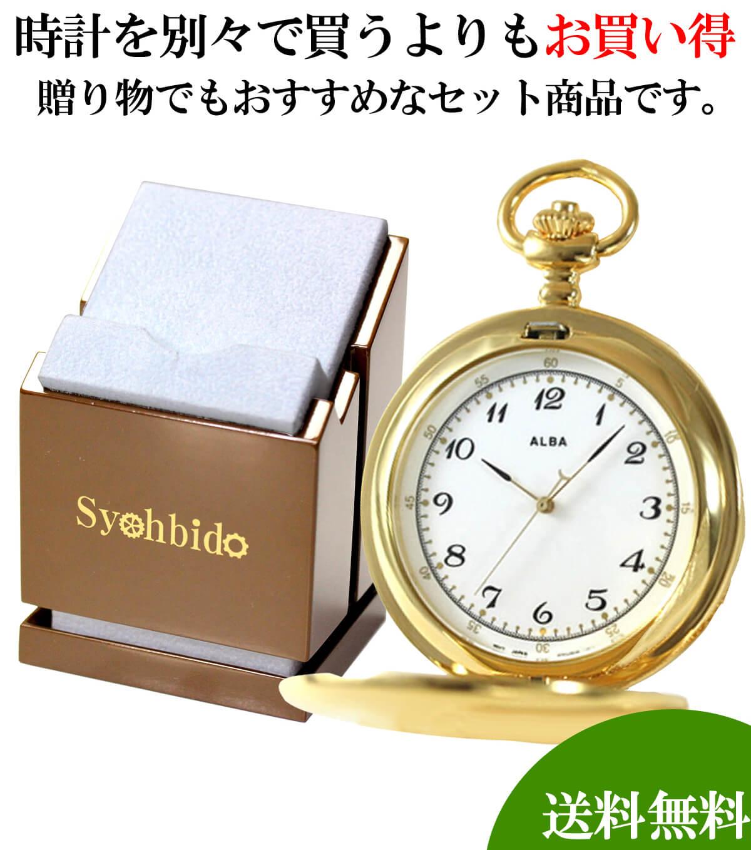 懐中時計と懐中時計専用スタンドのセット aabw146